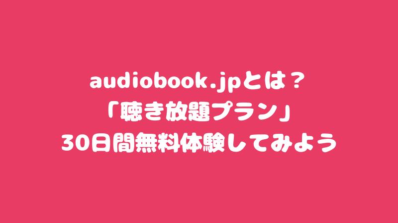 audiobook.jpについて