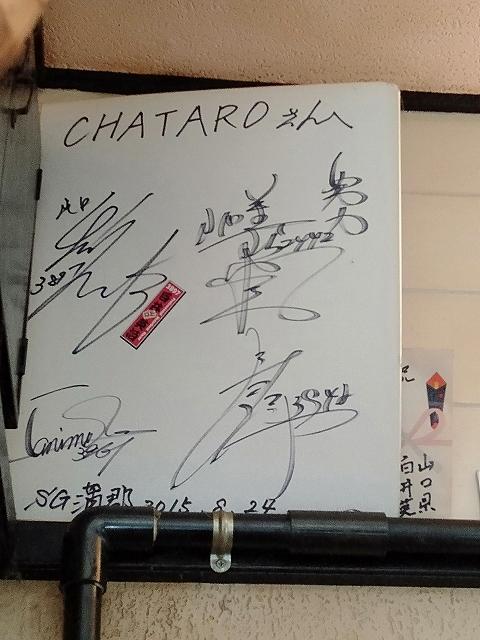 蒲郡駅前の喫茶店「茶太郎」の店内に貼られている競艇選手のサイン
