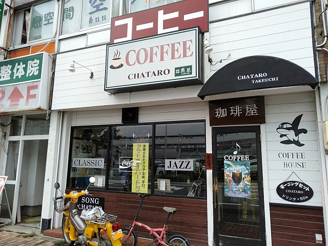 蒲郡駅前の喫茶店「茶太郎」の外観