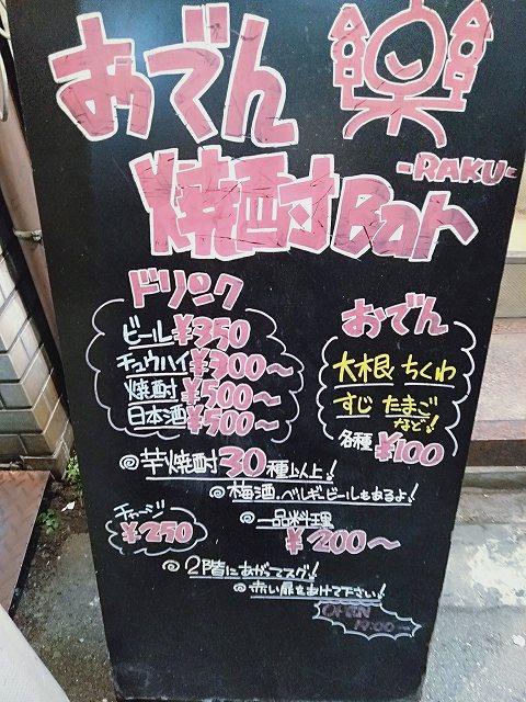 大正駅前の「焼酎&おでんBar楽」のメニュー看板