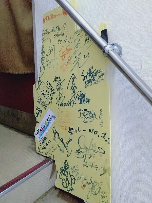 大正駅前の「焼酎&おでんBar楽」の入り口前にある競艇選手のサイン