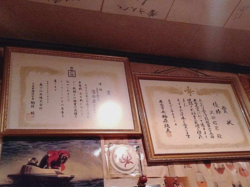 大正駅前の「焼酎&おでんBar楽」の店内に飾ってある賞状