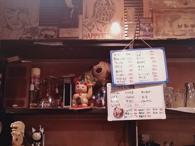 大正駅前の「焼酎&おでんBar楽」のメニュー