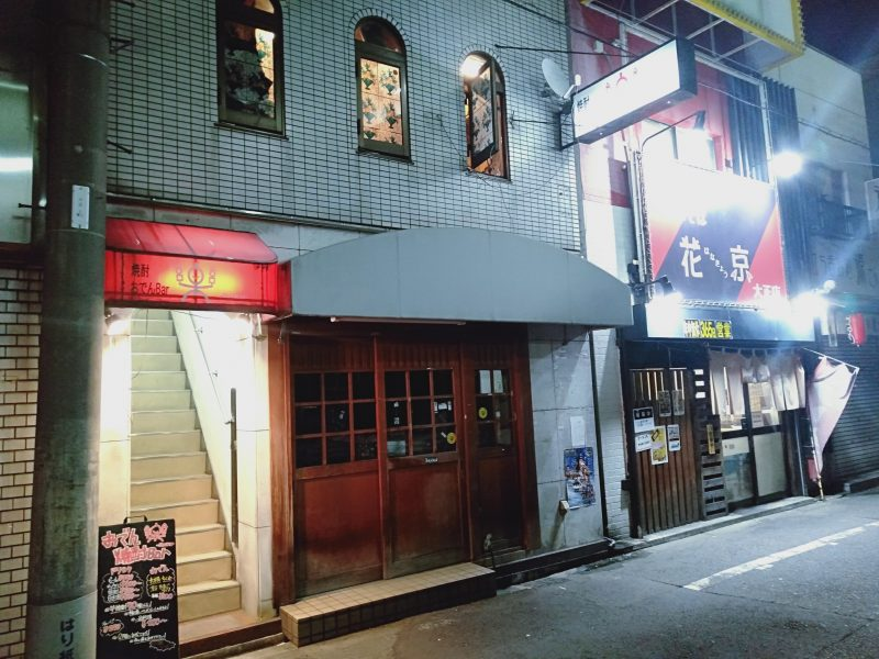 大正駅前の「焼酎&おでんBar楽」の入り口