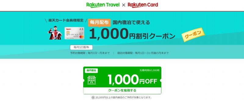 楽天カード会員が楽天トラベルで毎月もらえる1,000円割引クーポン