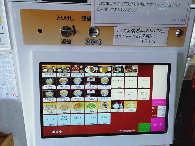 「列車のレストラン清流」の食券販売機