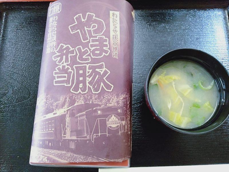 「列車のレストラン清流」の「やまと豚弁当」(1,100円)