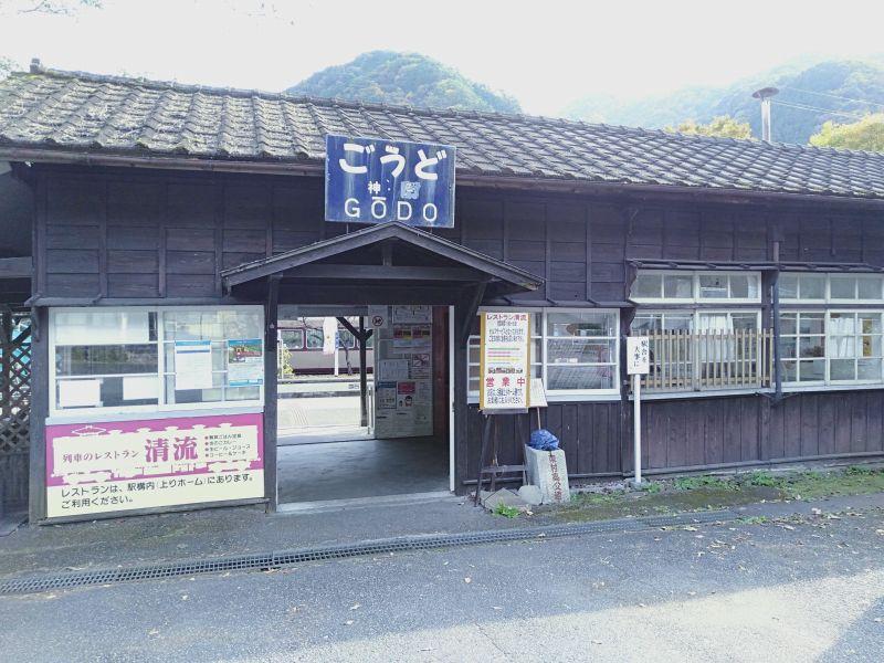 わたらせ渓谷鐵道・神戸駅の駅舎