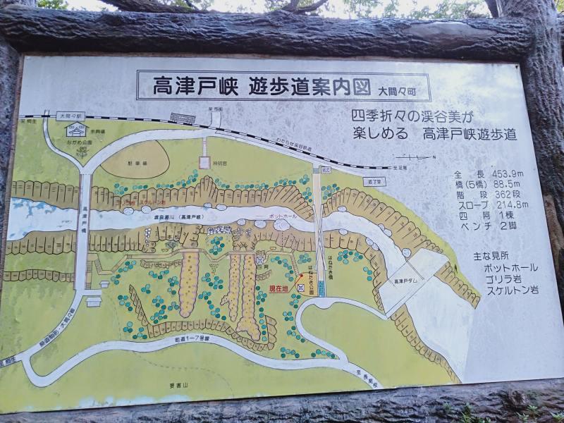 高津戸峡の遊歩道の看板