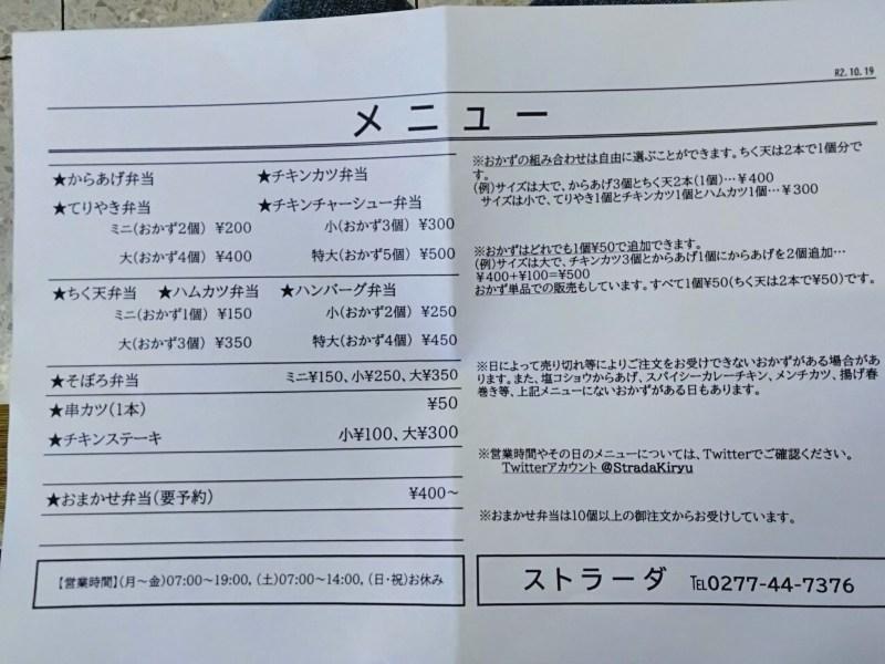 桐生の弁当屋「ストラーダ」のメニュー