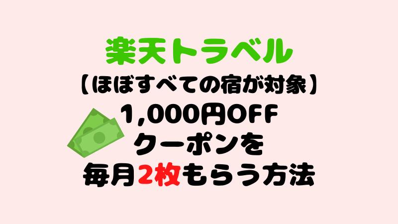 楽天トラベルで毎月1,000円オフクーポンを2枚もらう方法