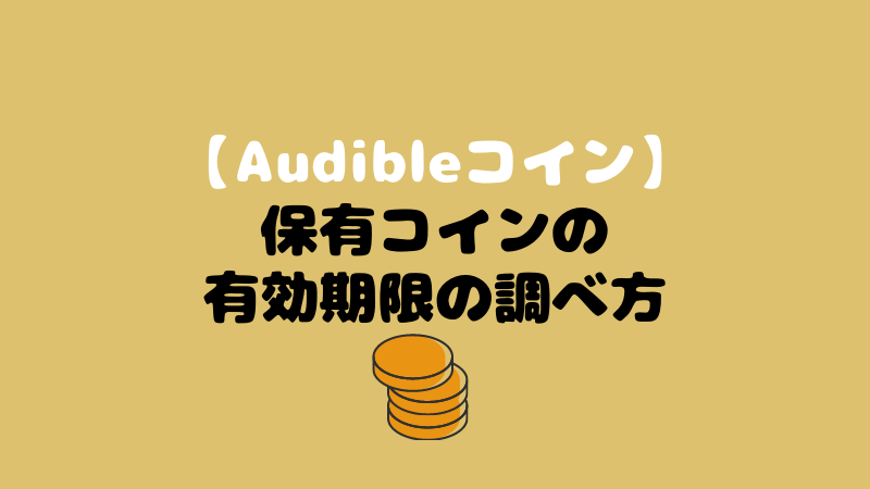 Audibleコインの有効期限の調べ方