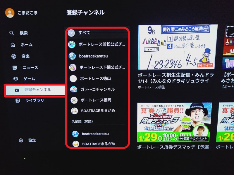 Fire TV Stickをテレビに接続してYouTubeを見たときの画面