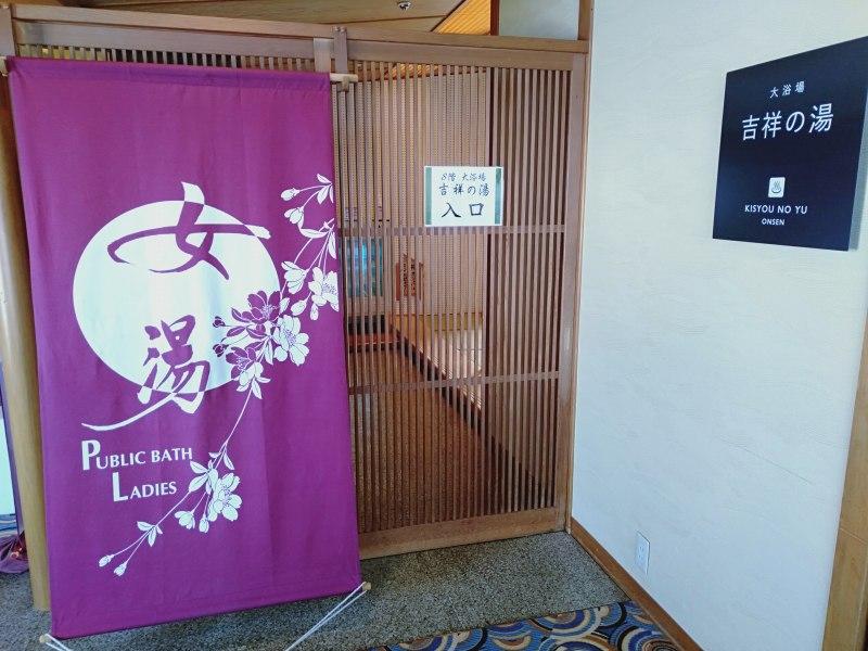 伊香保温泉の松本楼の8階にある吉祥の湯