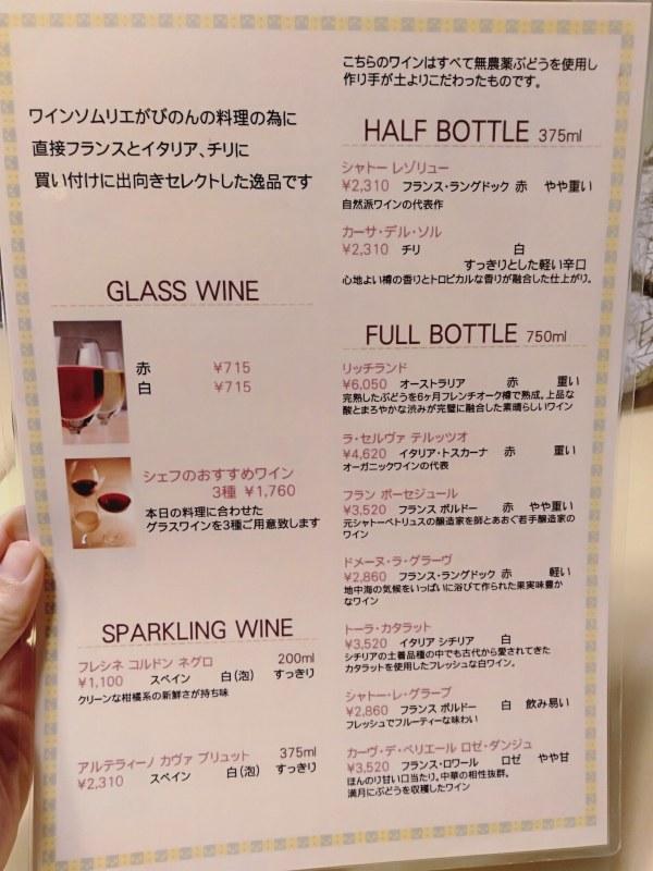 伊香保温泉の洋風旅館ぴのんの夕食のワインメニュー