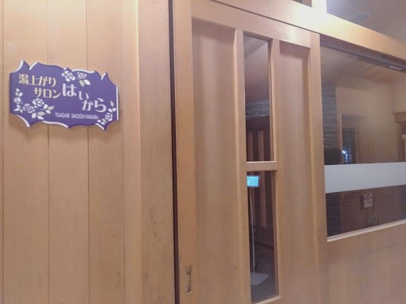 伊香保温泉の洋風旅館ぴのんの館内のようす