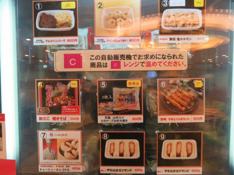 オーシャン東九フェリー「りつりん」のフード自動販売機
