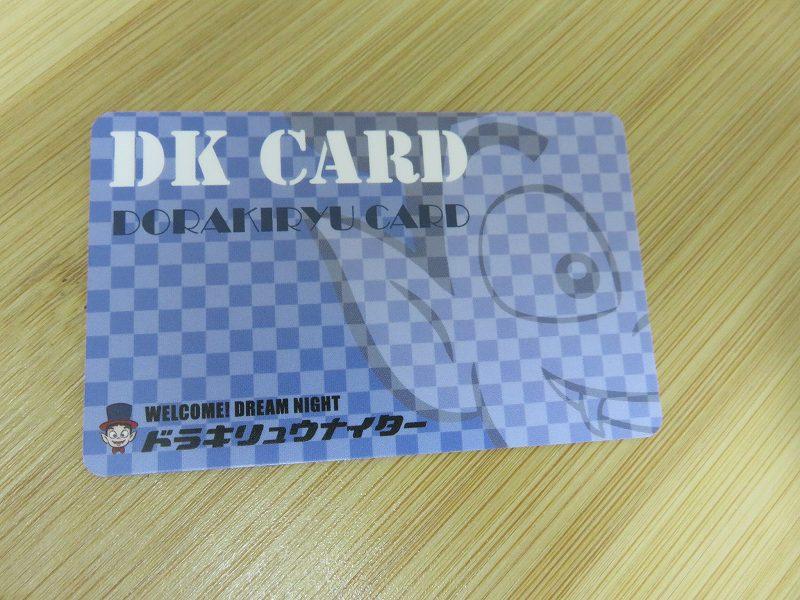 桐生競艇場のDKカード