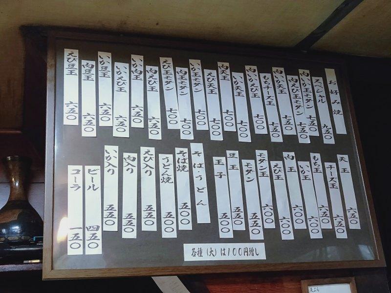 徳島市のお好み焼き屋「いか十」のメニュー