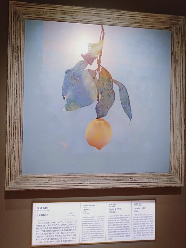 大塚国際美術館に展示されている米津玄師のCDジャケット「Lemon」の陶板
