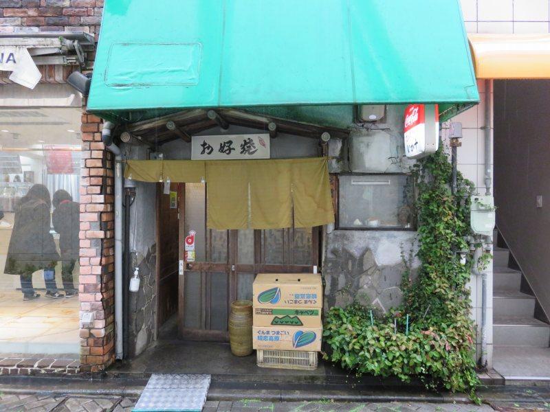 徳島市のお好み焼き屋「いか十」の外観