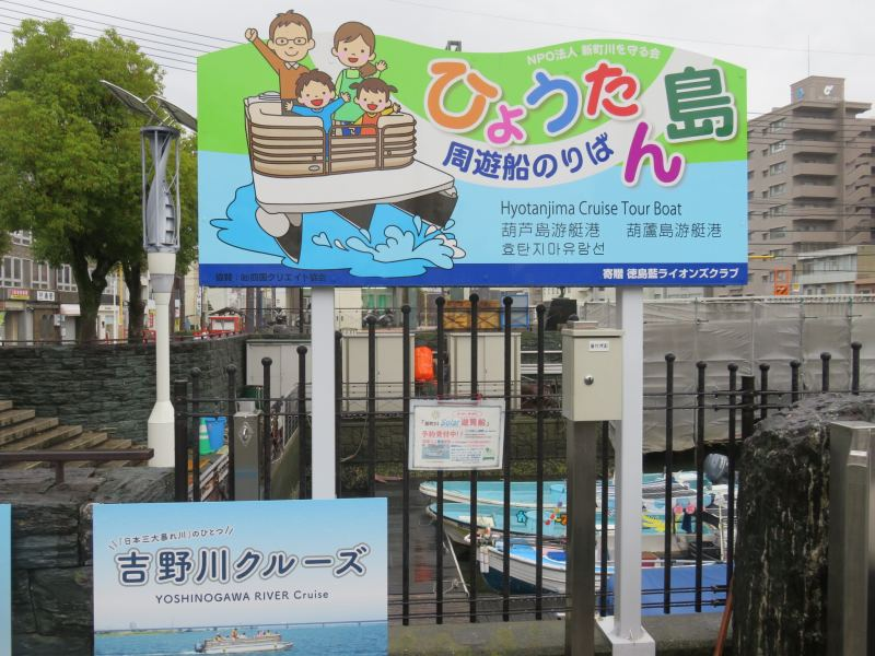 徳島市のひょうたん島クルーズの看板