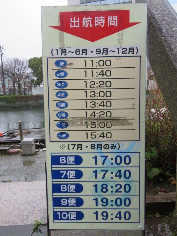 徳島市のひょうたん島クルーズの時刻表