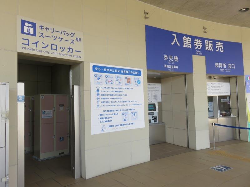 大塚国際美術館の入り口にあるチケット売り場とコインロッカー