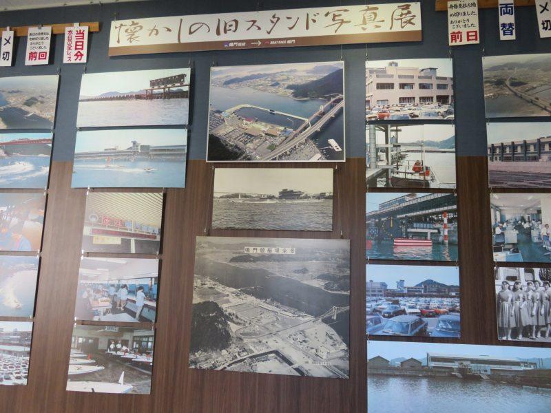 ボートレース鳴門の「懐かしの旧スタンド写真展」