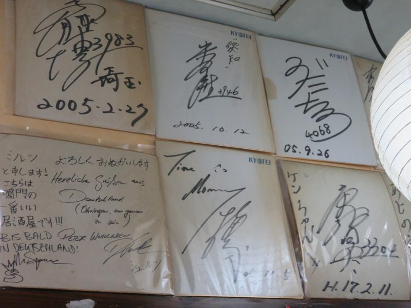 鳴門の居酒屋「あじの家」に飾ってあるサイン