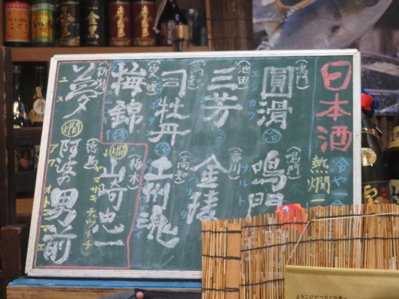 鳴門の居酒屋「あじの家」の日本酒メニュー