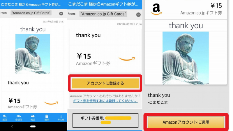 Amazonギフト券Eメールタイプを受信したときの画面