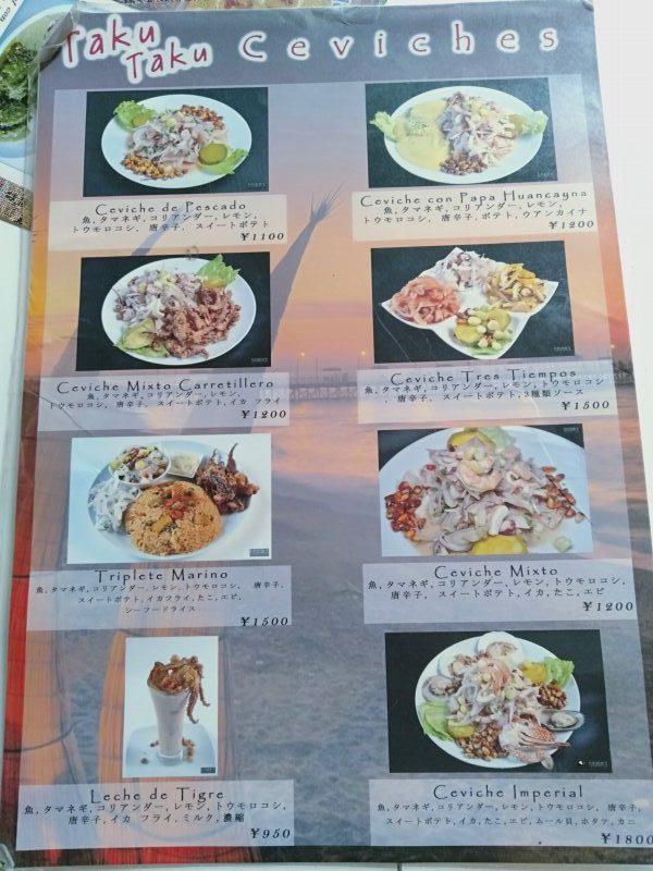 ペルー料理「タクタク」のセビーチェメニュー