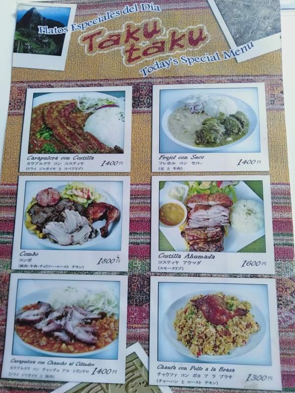 ペルー料理「タクタク」のメニュー