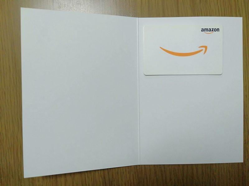 Amazonギフト券グリーティングカードタイプを開いたところ