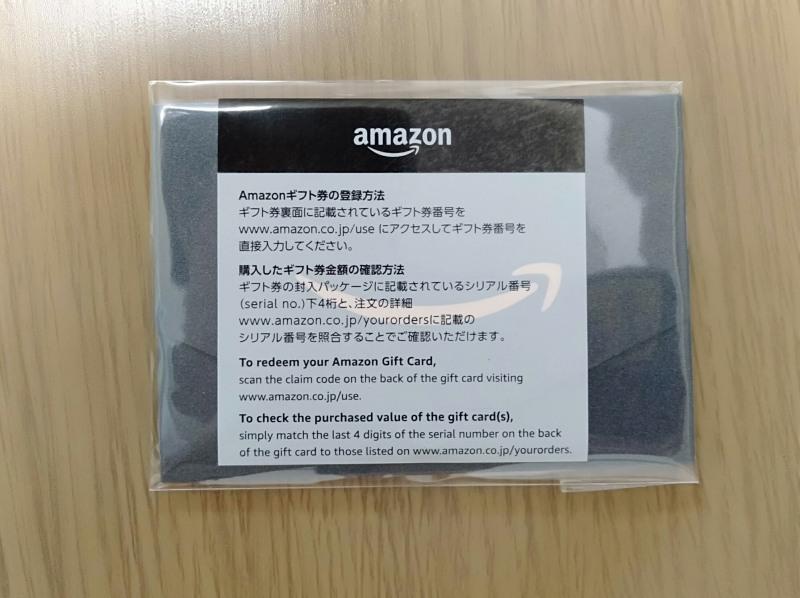 Amazonギフト券封筒タイプ(ミニサイズ)