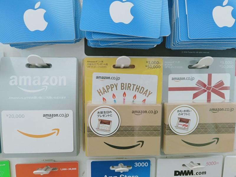 コンビニで販売されているAmazonギフト券カードタイプ