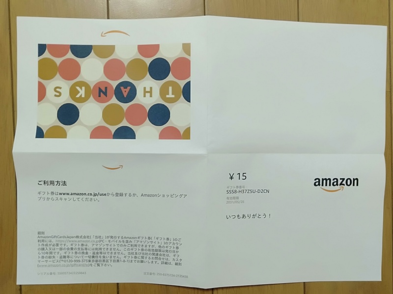 Amazonギフト券PDF印刷タイプ