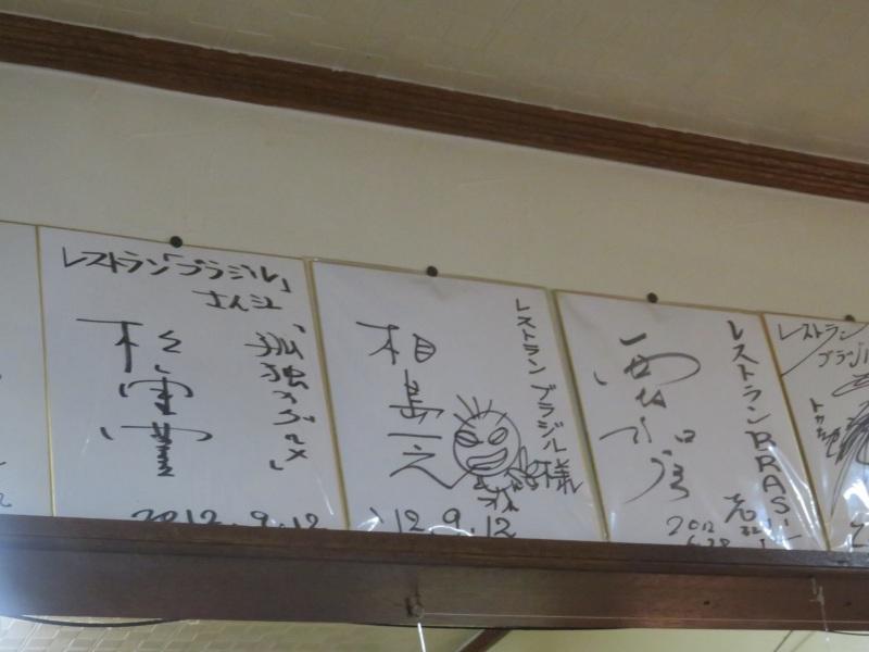 レストランブラジルの店内に飾られている松重豊のサイン