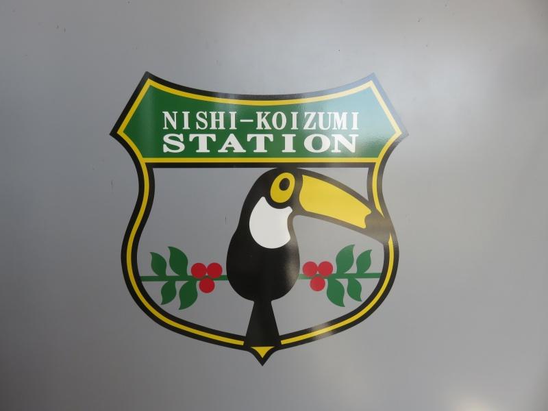 東武小泉線西小泉駅のロゴ
