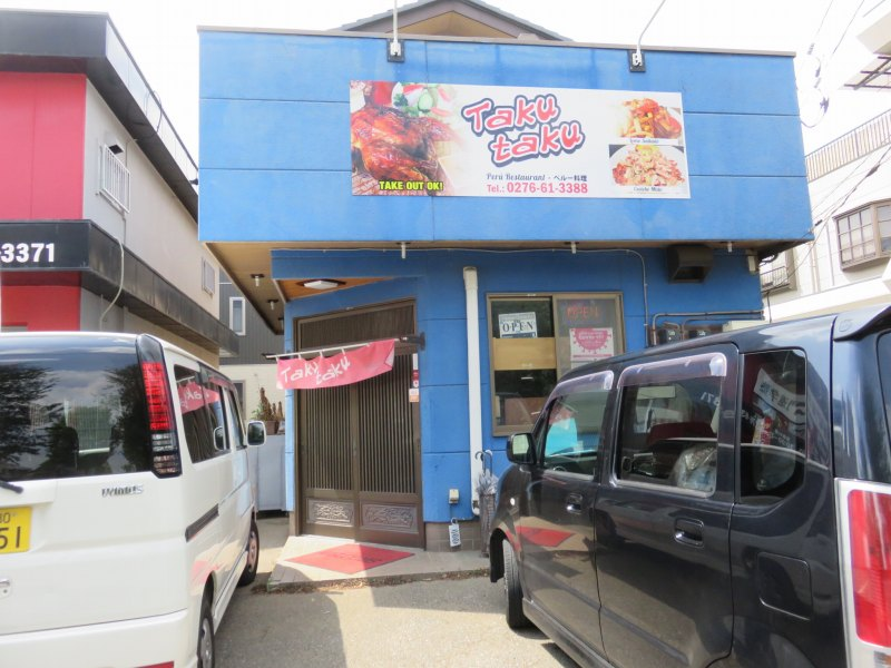 ペルー料理「タクタク」の外観