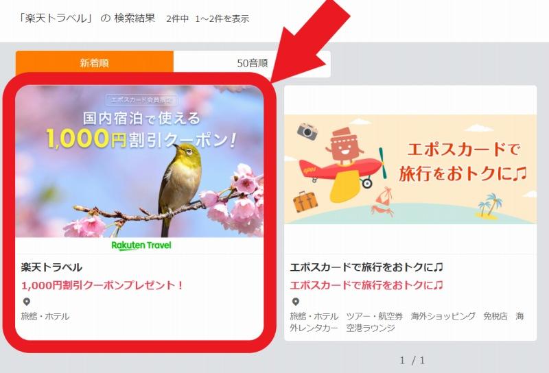 エポスカード会員がもらえる楽天トラベルの1,000円割引クーポン