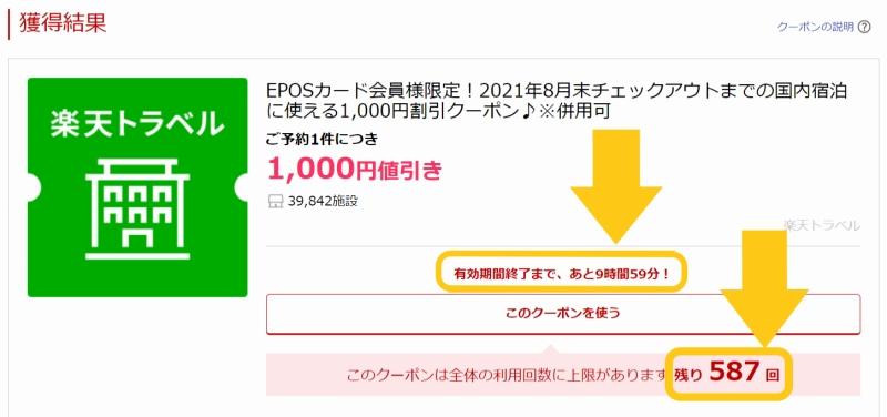 エポスカード会員が楽天トラベルで毎月もらえる1,000円割引クーポン