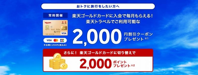 楽天ゴールド会員が楽天トラベルで毎月もらえる2,000円割引クーポン