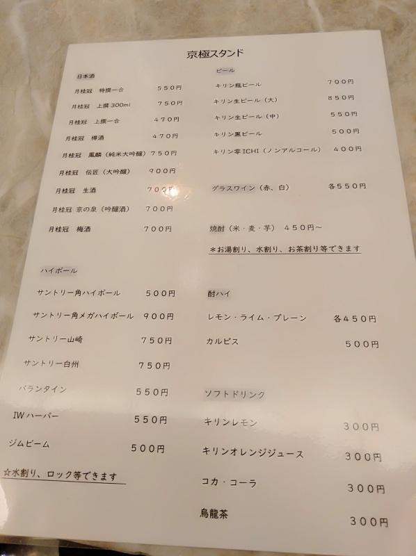 京極スタンドのメニュー