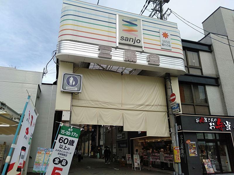 京都二条駅近くの三条会商店街