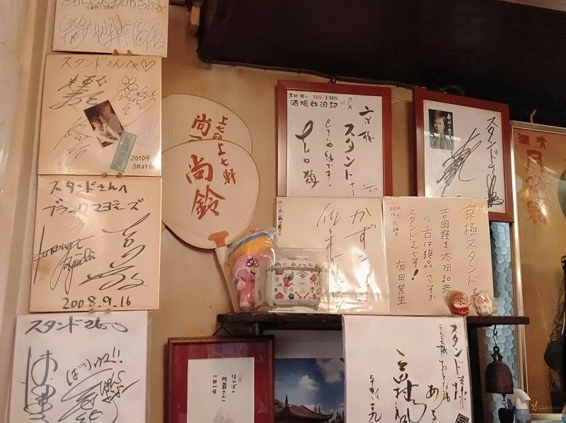 京極スタンドの店内に飾ってあるサイン