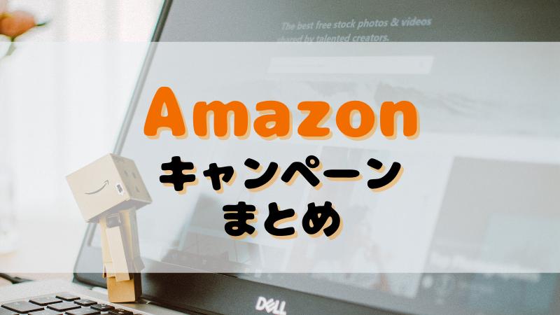 Amazonキャンペーン一覧